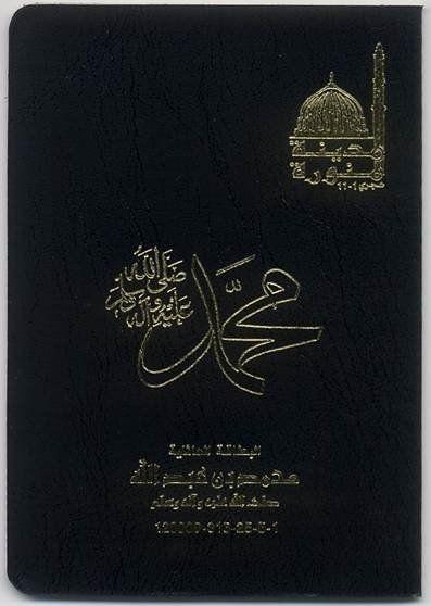 https://sites.google.com/site/abumada2006/p-mohammed