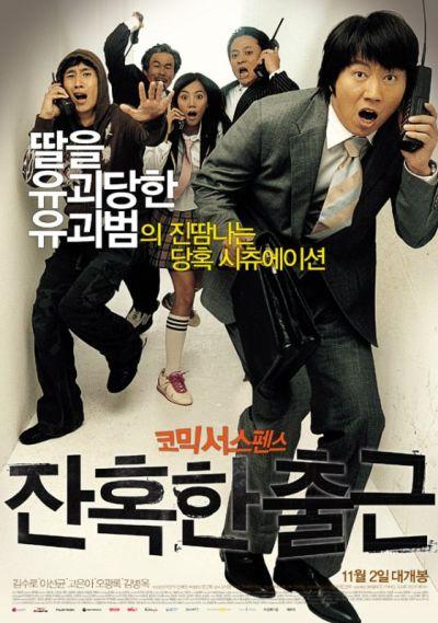 A Cruel Attendance – 2006 – Güney Kore – Tr Altyazılı izle