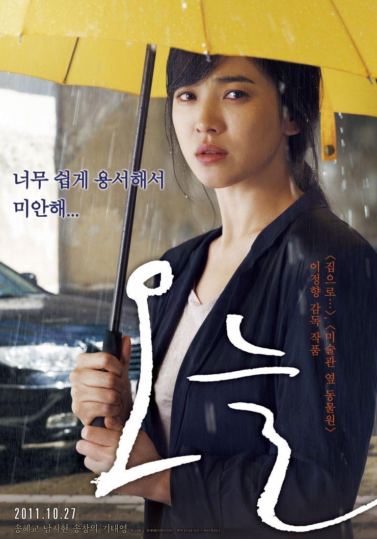 A Reason To Live – Yaşamak İçin Bir Neden – 2011 – Güney Kore – Tr Altyazı izle