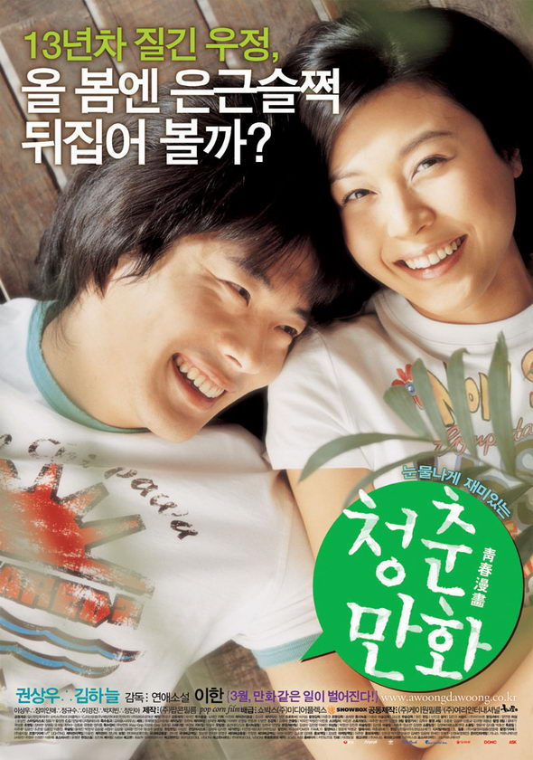 Almost Love – Neredeyse Aşk – 2006 – Güney Kore – Tr Altyazılı izle