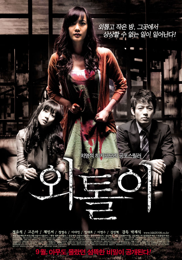 Alone – Tek Başına – 2008 – Güney Kore – Tr Altyazılı izle