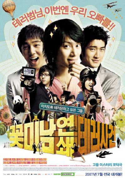 Attack On The Pin Up Boys – 2007 – Güney Kore – Tr Altyazılı izle