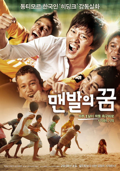 A Barefoot Dream – Güney Kore – 2010 – Tr Alyazılı HD izle