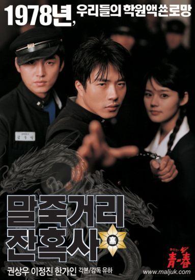 Bir Zamanlar Lisede – Güney Kore – 2004 – Tr Altyazılı izle