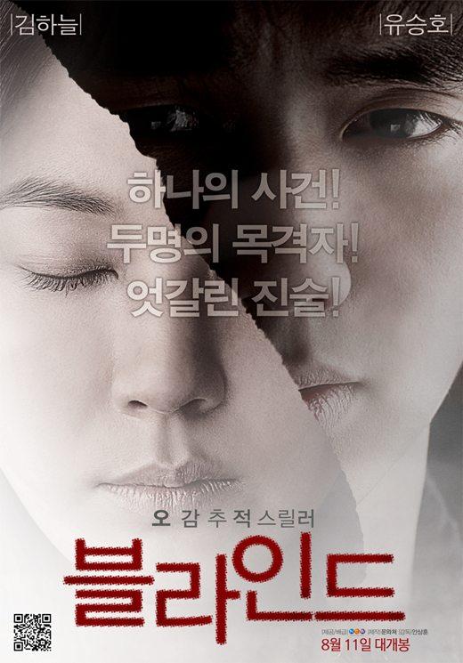 Karanlığın Gözleri – Blind – 2011 – Güney Kore – Türkçe Dublaj izle