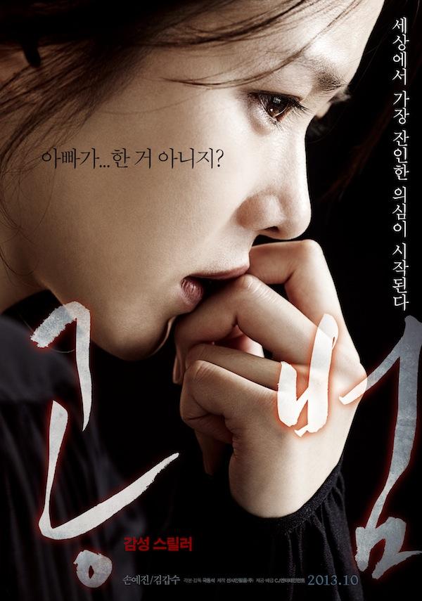 Kan ve Bağları – Blood and Ties – 2013 – Güney Kore – Tr Altyazılı HD izle