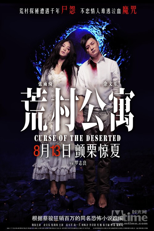 Curse Of The Deserted – 2010 – Hong Kong – Tr Altyazılı HD izle