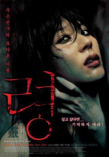 Dead Friend – Ölü Arkadaşım – 2004 – Güney Kore – Tr Altyazı izle