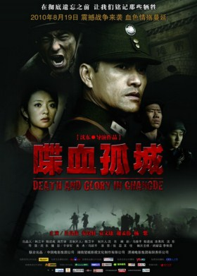 Death and Glory in Changde – 2010 – Çin – Tr Altyazılı HD izle