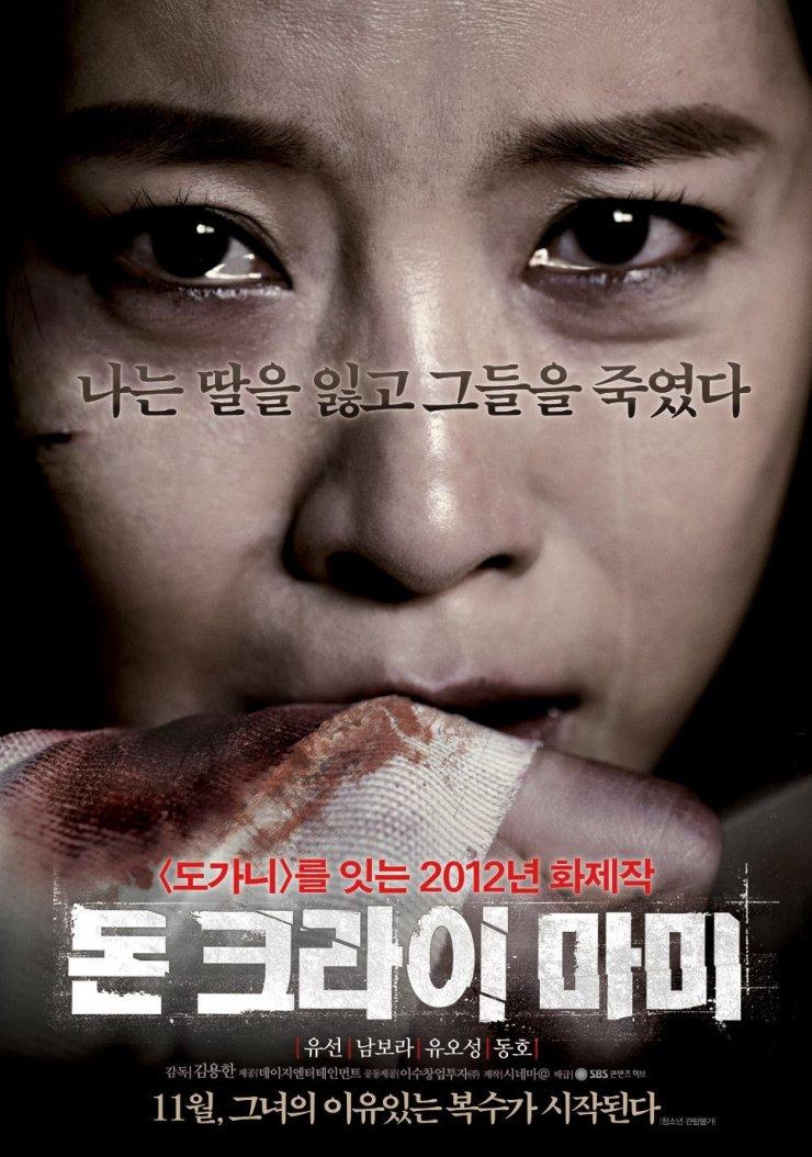Don't Cry Mommy – Ağlama Anne – 2012 – Güney Kore – Tr Altyazılı HD izle