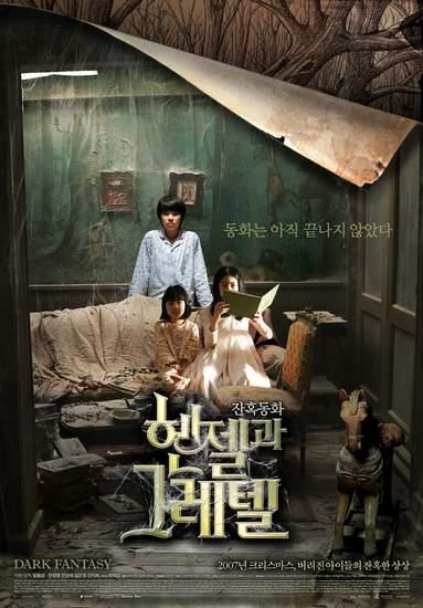 Hansel ve Gratel – 2007 – Güney Kore – Tr Altyazılı izle