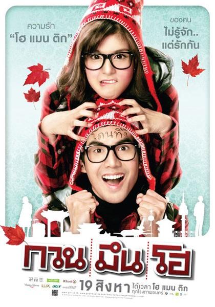 Selam Yabancı – Hello Stranger – 2010 – Tayland, Güney Kore – Tr Altyazılı izle
