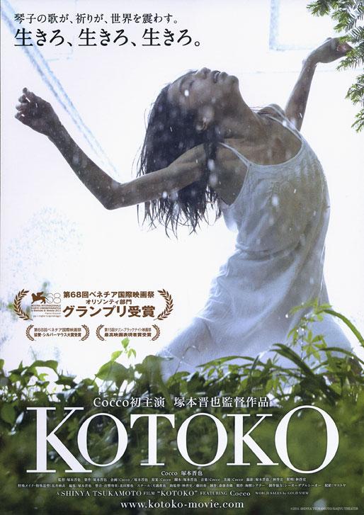 Kotoko – 2011 – Japonya – Tr Altyazılı HD izle