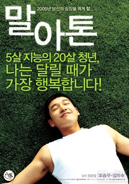 Maraton – 2005 – Güney Kore – Tr Altyazılı izle