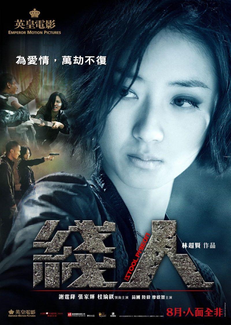 Muhbir – 2010 – Hong Kong – Türkçe Dublaj HD izle