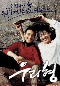 My Brother – Kardeşim – 2004 – Güney Kore – Tr Altyazılı izle