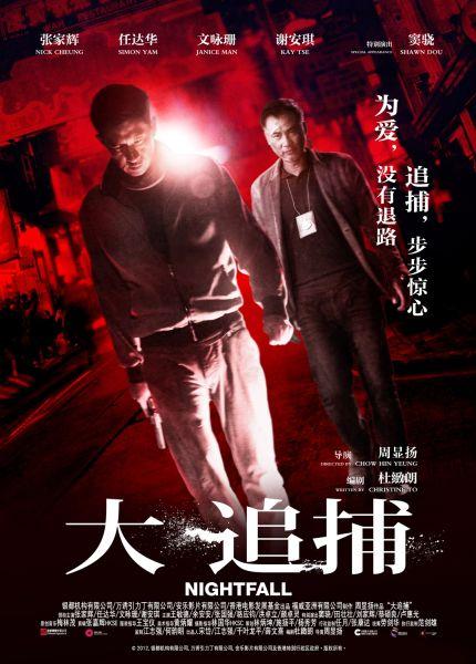 AlacaKaranlık – Nightfall – 2012 – Hong Kong Tr Altyazılı izle