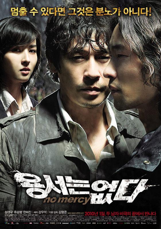 Merhamet Yok –  No Mercy – 2010 – Güney Kore – Tr Altyazılı Hd izle