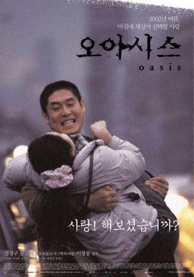 Oasis – Vaha – 2002 – Güney Kore – Tr Altyazılı izle