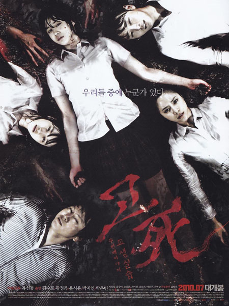 Ölüm Zili 2 – Death Bell – 2010 – Güney Kore – Tr Altyazılı izle