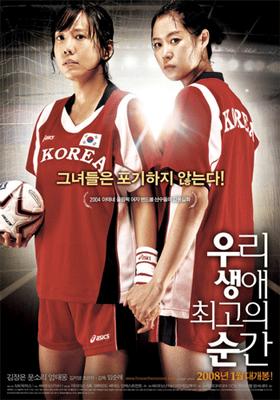 Ölümsüz An – 2008 – Güney Kore – Türkçe Dublaj HD izle