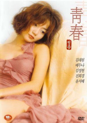Erik çiçeği – Plum Blossom – 2000 – Güney Kore – +18 – Tr Altyazılı  HD izle