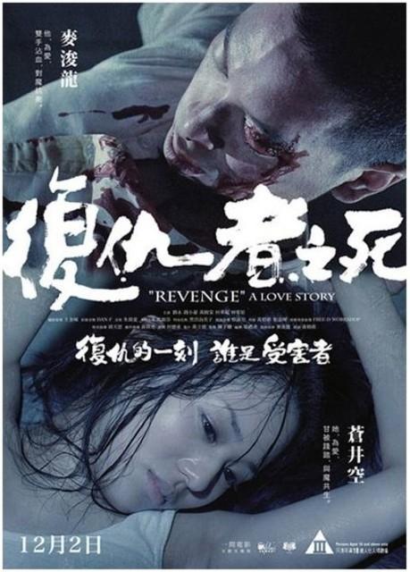 Revenge: A Love Story – 2010 – Hong Kong – Tr Altyazılı HD izle