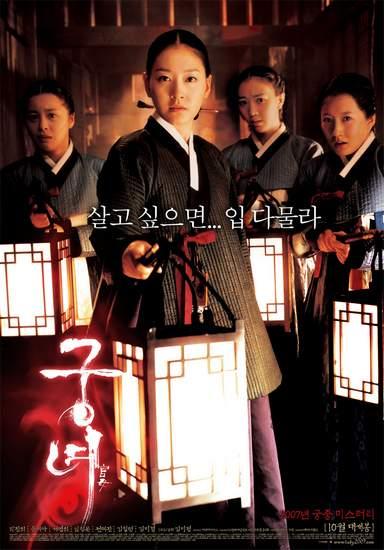 Saraydaki Gölgeler – Shadows in the Palace – 2007 – Güney Kore – Tr Altyazılı izle