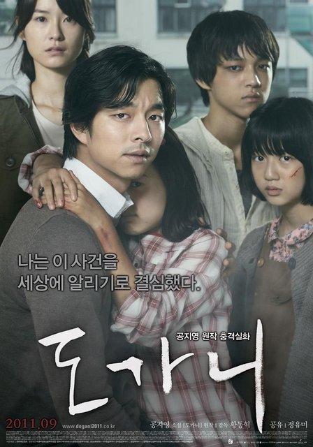 Sessizlik – Yoo Goong – 2011 – Güney Kore – Tr Altyazılı izle