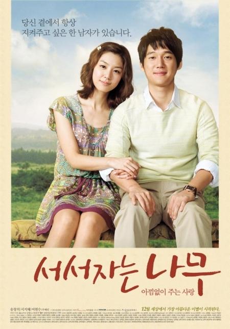 Standing Sleeping Tree – 2010 – Güney Kore – Tr Altyazılı izle