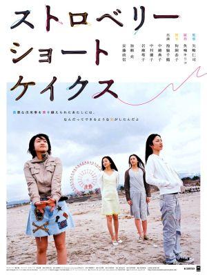 Strawberry Shortcakes – 2006 – Japonya – Tr Altyazılı HD izle