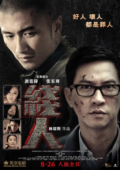 The Stool Pigeon – 2010 – Hong Kong – Tr Altyazı izle