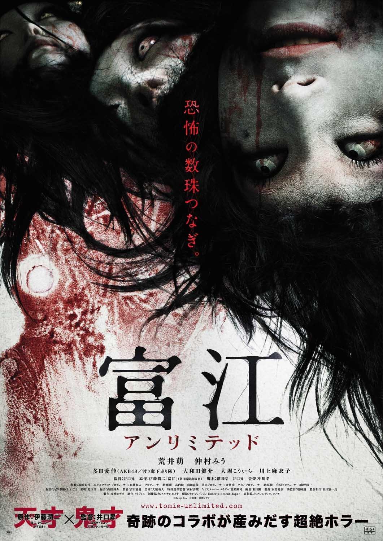 Tomie : Unlimited – 2011 – Japonya – Tr Altyazılı izle