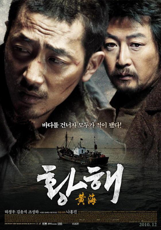 Ölüm Denizi – The Yellow Sea – 2010 – Güney Kore – Türkçe Dublaj Hd izle