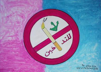 أعمال حول التدخين - السنة الدراسية: 2007 / 2008 It9