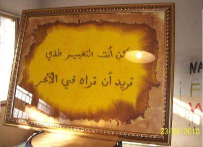 أنشطة النادي البيئي للثانوية الإعدادية خالد بن الوليد - السنة الدراسية 2010 / 2011 Photosfatima7