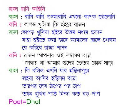 chudachudi golpo bangla pdf download
