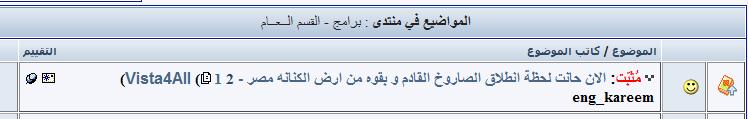 الان حانت لحظة انطلاق الصاروخ القادم بقوه من ارض الكنانه مصر Vista4All