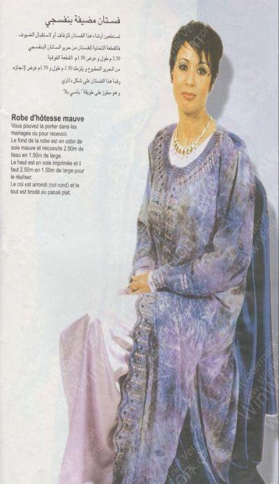 مجلة ساره لسيدة وهران 2004 المجلة كاملة