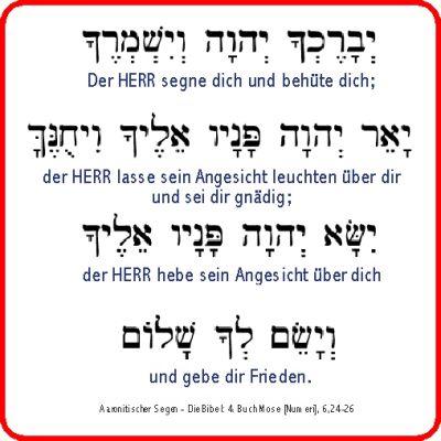 hebräisch ich liebe dich