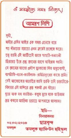 Bengali invitation card for saraswati puja invitationswedd hamilton school saraswatipuja 2017 invitation card for saraswati pooja format puja invitation card for saraswati stopboris Images