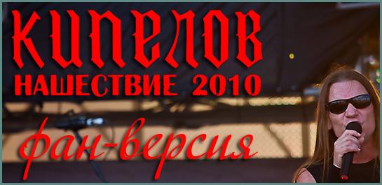 Кипелов — Нашествие 2010 DVD