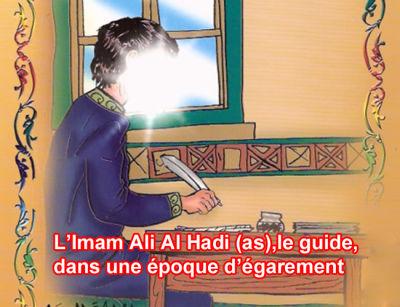 L'Imam Ali Al Hadi