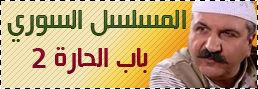 bab lhara 2
