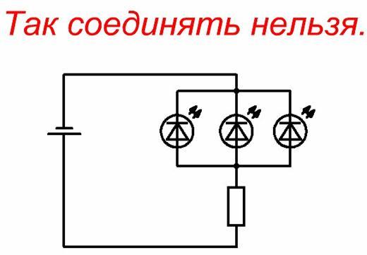 Железяки - Lightdiode4.