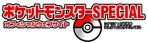 Manga Pokémon en España Logopokemonspecialpc
