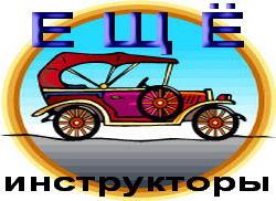 Сайт Московской Коллегии Профессиональных Автоинструкторов