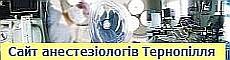 Сайт анестезіологів Тернопілля