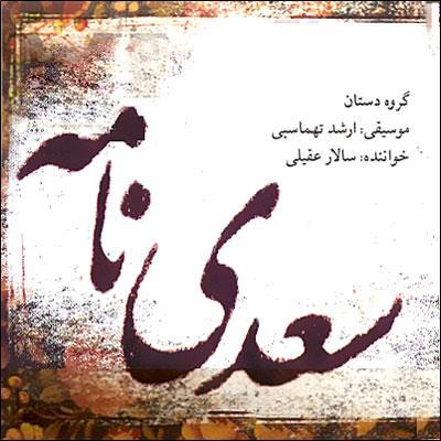 Www.Aria2Music.Net || Www.Yazd-Music.Net