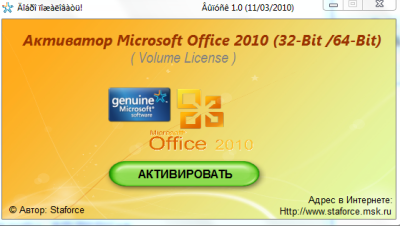 Otro Activador de Office 2010